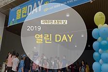 [성민] 2019 주민초청의 날 <열린데이>