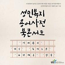 [성민]성민복지용어사전 개정판 발간 북콘서트 진행