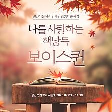 [성민] 나를 사랑하는 책읽기 '보이스퀸'