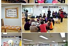 [성민] 2019년 설맞이 경로문화잔치